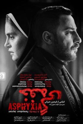 Filmplakat von Asphyxia
