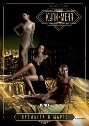 Filmplakat von Kauf mich - Kupi Menya (OV)