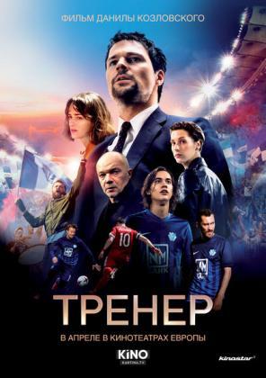Coach - Trener (OV)