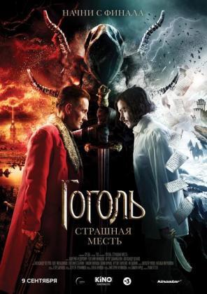 Gogol 3 - Schreckliche Rache (OV)