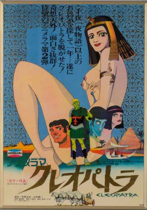Cleopatra (1970) (OV)
