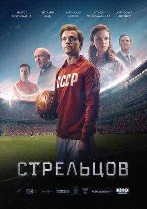 Streltsov (OV)