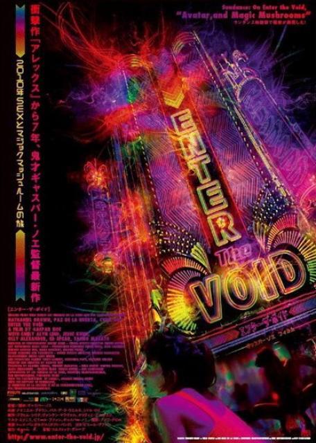 Filmbeschreibung zu Enter the Void